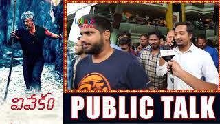 Vivekam Telugu Movie Public Talk | Vivegam Public Talk | Public Response | Review | Ajith | Kajal