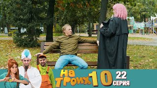 ▶️ На Троих 10 сезон 22 серия