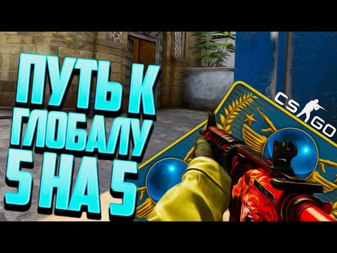 АПАЮ ГЛОБАЛА В ММ 5 НА 5 ! - ПУТЬ К GLOBAL ELITE ! - CS:GO / КС:ГО
