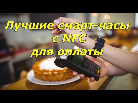 Умные часы с NFC, которыми можно платить
