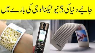Five New Technology in The World