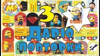 Розпакування картки Гидке Я 3 з Магніту, Частина 3. ДАРУЮ ПОВТОРКИ і показую свій альбом