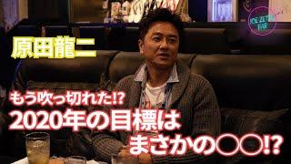 小野寺丈がホストとなって長年の友人をバーに招き、テレビでは語られることのない裏話のエピソードを聞き出す「joe zetsu bar」 今回のご来店さ...