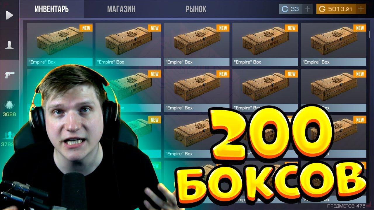 ОТКРЫЛ 200 БОКСОВ В STANDOFF 2 0163