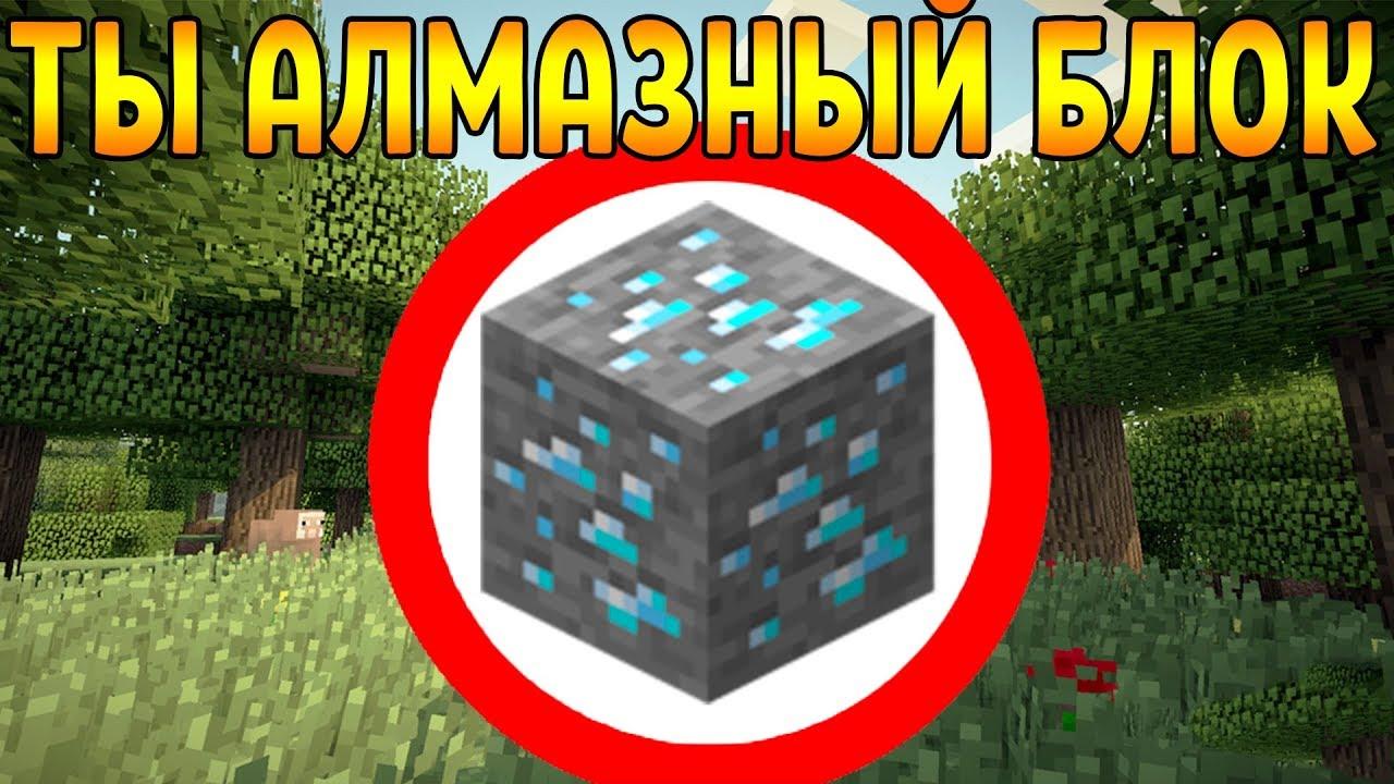 💎Как пройти Майнкрафт если ты Алмазный Блок?