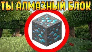 как пройти Майнкрафт если ты Алмазный Блок?