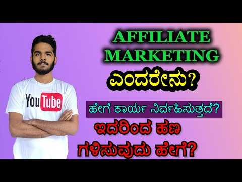 What is Affiliate Marketing? How It Works? How To Make Money?   Kannada