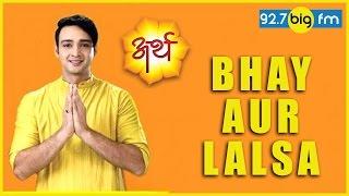 Arth - Bhay Aur Lals...