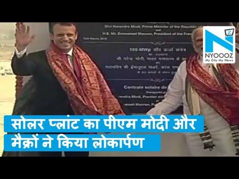 Mirzapur पहुंचे पीएम मोदी और France के राष्ट्रपति, Solar Plant का किया लोकार्पण | NYOOOZ UP