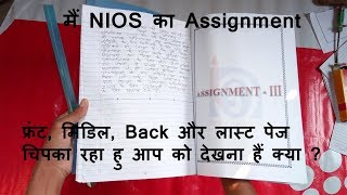 NIOS D.EL.ED ASSIGNMENT SOLVED PAST PAGE FOR ANSWER COURSE 501, 502, 503|TMA/| How to SET ,PAST