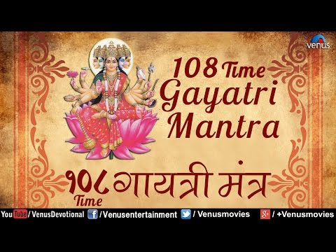 Gayatri Mantra -108 times | Singer - Suresh Wadkar | Full Mantra with Meaning & Benefits