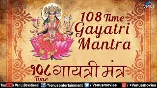 Mantra : om bhur bhuva swaha singer suresh wadkar music sanjayraj gaurinandan lyrics traditional title gayatri -108 times (with detailed meani...