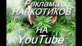 Реклама НАРКОТИКОВ на YouTube