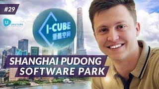 Поездка в Китай. I-Qube Shanghai Pudong Software Park. IT и инновации. | Артем Майдан
