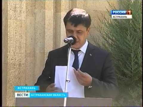 В Астрахани открылось Консульство Туркменистана