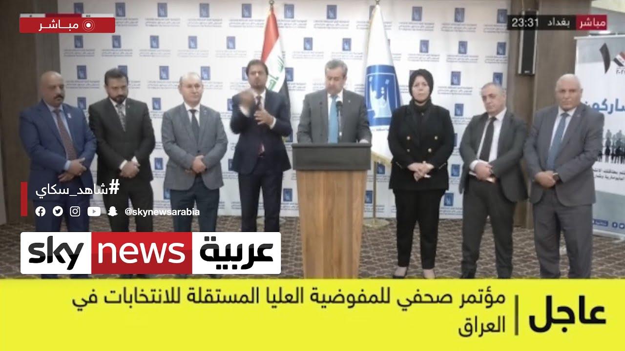 مفوضية الانتخابات في العراق: نقف على مسافة واحدة من جميع المرشحين | #عاجل