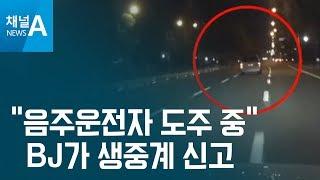 [뉴스터치]음주운전 '생중계 신고'로 잡은 BJ
