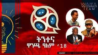 New Eritrean World Cup Comedy BY Merhawi woldu & Dawit Eyob & Antico