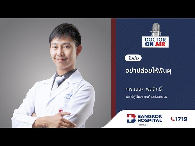 Doctor On Air | ตอน อย่าปล่อยให้ฟันผุ โดย ทพ.ณยศ พลสิทธิ์
