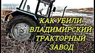 Как🎗УБИЛИ🎗Владимирский тракторный завод||ВМТЗ||Ликвидировали||