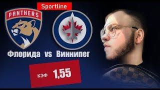 ТОПОВЫЙ ПРОГНОЗ Флорида  - Виннипег 3:4 | ПРОГНОЗЫ НА ХОККЕЙ | КХЛ, НХЛ ОТ SPORTLINE!!
