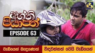Agni Piyapath Episode 63 || අග්නි පියාපත්  ||  04th November 2020 Thumbnail