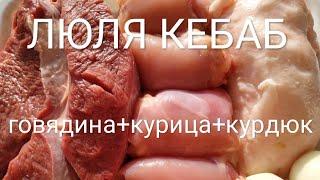 Как приготовить люля кебаб из говядины , курицы и курдюка . Рецепт сочного люля кебаба .