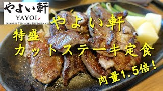 Cut Steak Set Meal of YAYOIKEN