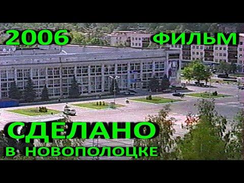 """Новополоцк. Документальный фильм """"Сделано в Новополоцке"""". 2006 год. Полная версия."""