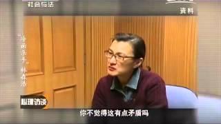 """20150327 心理访谈  """"冷面杀手""""林森浩"""