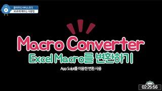 [30초사용법] Macro Converter로 엑셀 매…