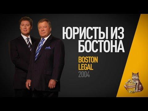 EP04 - Юристы из Бостона (Boston Legal) - Запасаемся попкорном