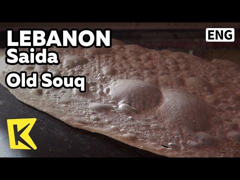 【K】Lebanon Travel-Saida[레바논 여행-사이다]재래시장에서 맛본 전통 빵, 싸즈/Old Souq/Municipal Market/Bread/Saj/Food