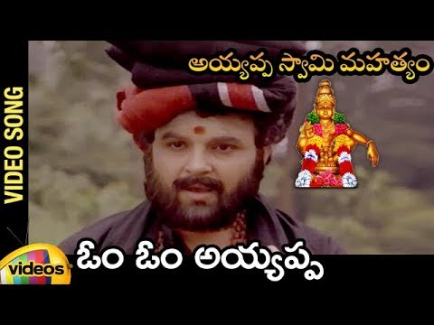 ayyappa-swamy-mahatyam-telugu-movie-|-om-om-ayyappa-full-video-song-|-sarath-kumar-|-murali-mohan