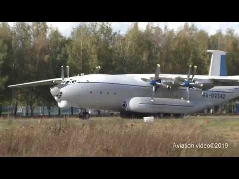 АН-22 RA-09342 Руление-близко и взлет. Кубинка. 14.09.2019