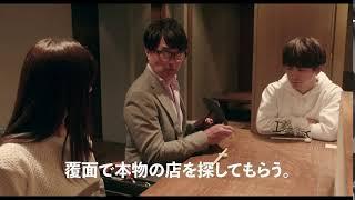 映画『フード・ラック!食運』Go To ミート動画005「覆面!?」編