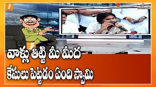 Dada Satires On Pawan Kalyan Over His Comments On YCP Govt | Pin Counter | iNews