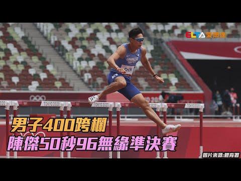 東奧男子400跨欄 陳傑50秒96無緣準決賽/愛爾達電視20210730