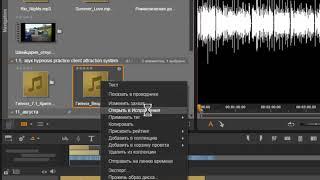 Звуковое соровождение в Pinnacle Studio, аудиомикшер, монтаж звука