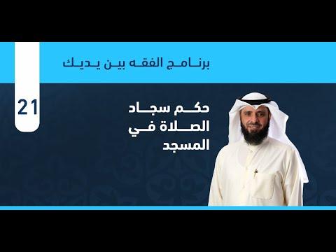 حكم سجاد الصلاة في المسجد