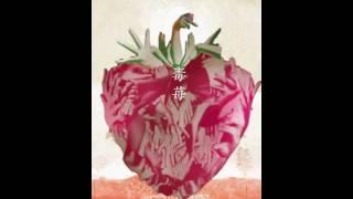 2012/8/31 リリース 歌唱 : 苺イチエ (深津絵里) 作詞 : 野田秀樹 作...