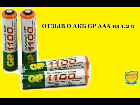 ОТЗЫВ О АКБ GP AAA на 1.2 в. NiHM (1100 мАч)