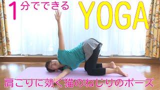 1分でできるヨガ!【肩凝りに効くポーズ(3)】 (To be beautiful yoga that can be in one minute) 相楽のり子 検索動画 26