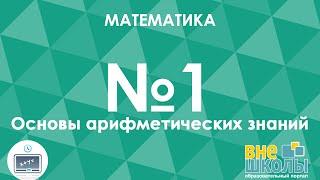 Онлайн-урок ЗНО.Математика №1.Основы арифметических знаний. Отношения и пропорции. Десятичные дроби.