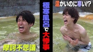 Snow Man【大惨事?!】スベったメンバーは恐怖の極寒体験風呂へ!