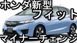 ホンダ 新型 フィット ハイブリッド マイナーチェンジ 2016年9月発売!