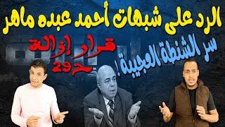 مفاجأة : ماذا وجدوا في شنطة أحمد عبده ماهر !