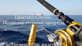 Яхтинг.Практика в океане. Испанские яхтенные продукты. Проверка спас.жилета.