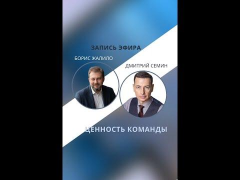 Эфир с Дмитрием Сёминым  - ценность команды