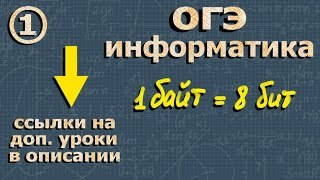 ИНФОРМАТИКА ОГЭ 1 задание разбор КОЛИЧЕСТВО ИНФОРМАЦИИ